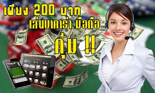 เพียงเงิน 200 บาทก็สามารถเล่นบาคาร่า ผ่านมือถือได้
